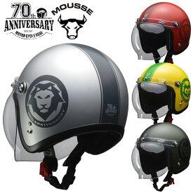 【11周年記念セール】バイクヘルメット 女性用ジェット フリー 通学 UVカット 内装 着脱LEAD(リード工業)MOUSSE 70thANNIVERSARY MODEL スモールジェットヘルメット MOUSSE 取寄品