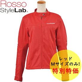 バイク用ジャケット レディース人気 おすすめ 大きめ 小さめ 赤 黒 白 春夏ROSSO StyleLab(ロッソスタイルラボ)スタイルアップスタンダードメッシュジャケット ROJ-88 取寄品