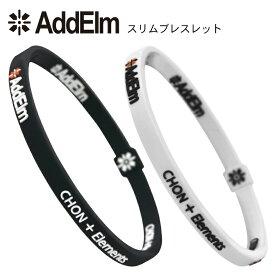 送料無料 バイクインナー 疲れにくい自律神経 パフォーマンス アスリート スポーツ 黒 白 運動AddElm(アドエルム)スリムブレスレット ADSB-001