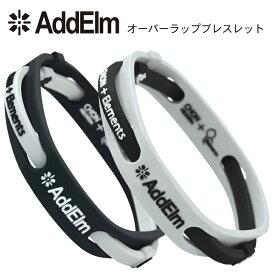 送料無料 バイクインナー 疲れにくい自律神経 パフォーマンス アスリート スポーツ 黒 白 運動AddElm(アドエルム)オーバーラップブレスレット ADXB-001