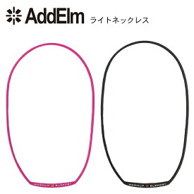 送料無料 バイクインナー 疲れにくい自律神経 パフォーマンス アスリート スポーツ 黒 ピンク 運動AddElm(アドエルム)ライトネックレス AddElm-001