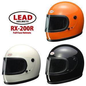 バイク用 ヘルメット フルフェイスリバイバル 族ヘル UVカット 着脱式内装 白 オレンジ LEAD(リード工業) RX-200R 取寄品