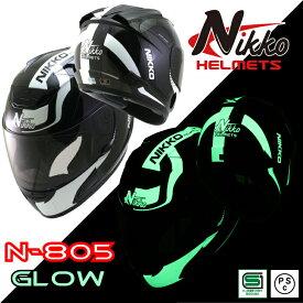 バイクヘルメット フルフェイス ヘルメット蓄光 光る ヘルメット 防寒 カッコいい オシャレ【新品】NIKKO HELMET N-805 BLACK/WHITE