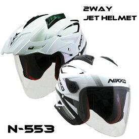バイクヘルメット 2WAYジェットヘルメットバイザー ツーウェイ カッコいい オシャレ 安い【新品】NIKKOHELMET N-553