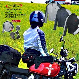 【ROUGH&ROAD】RR7333PS ラフメッシュジャケットパッドセット