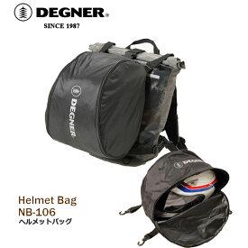 DEGNER Helmet Bag ヘルメットバッグ NB-106