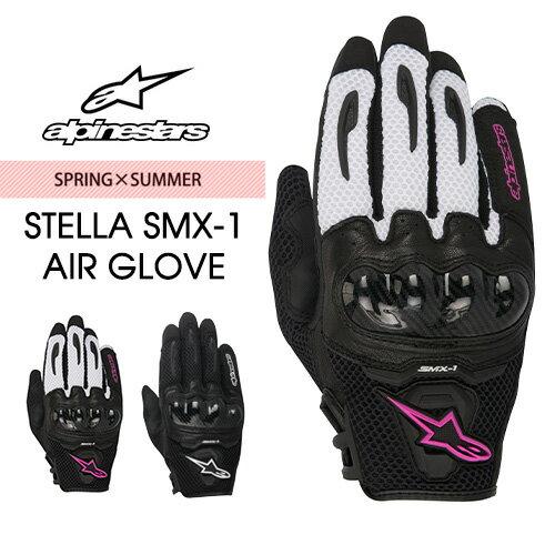 バイク グローブ レディース alpinestars STELLA SMX-1 AIR GLOVE 3590516 バイク メッシュグローブ ライディンググローブ アルパインスターズ レディース ステラ 春夏