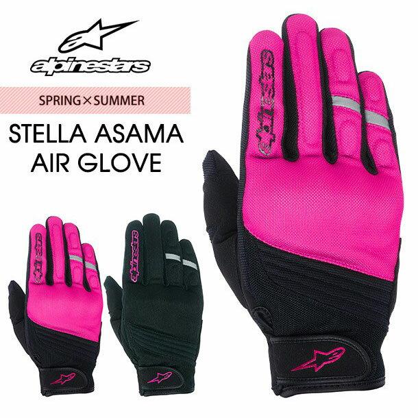 バイク グローブ レディース alpinestars STELLA ASAMA AIR GLOVE 3599414 バイク メッシュグローブ ライディンググローブ アルパインスターズ レディース ステラ 春夏