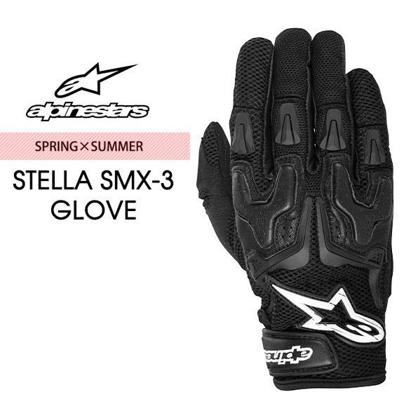 バイク グローブ レディース alpinestars STELLA SMX-3 GLOVE 3597512 バイク メッシュグローブ ライディンググローブ アルパインスターズ レディース ステラ 春夏