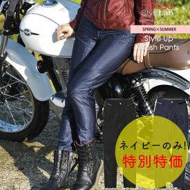 RossoStyleLab ロッソスタイルラボ スタイルアップメッシュパンツ ROP-32 バイク ライディングパンツ レディース 女性用 プロテクター 春夏 おしゃれ かわいい 人気 クリアランスセール