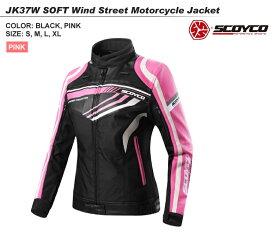 展示品在庫限り特価 バイク用防寒レディースジャケット SCOYCO 秋冬 女性 バイクジャケット プロテクター標準装備 JK37W JK-37W 送料無料