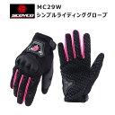 【送料無料】バイク レディース ライディンググローブ シンプル 夏用 SCOYCO MC29W