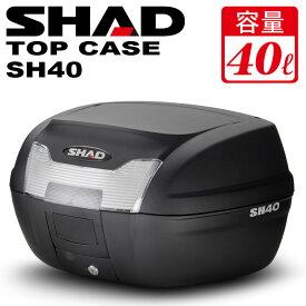 累計2,000個突破 SHAD SH40 リアボックス トップケース 40L シャッド バイク用 バッグ ケース 人気 スペイン
