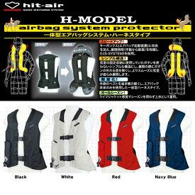 乗馬用/hit-air/ヒットエアー/H-MODEL/一体型エアバッグシステム・ハーネスタイプ※H-X及びH-XSサイズはブラックのみ
