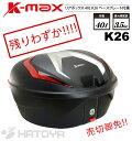 Winter Sale 在庫あり/K-MAX/バイク用/リアボックス/K26/限定品赤レンズ/40L/トップケース