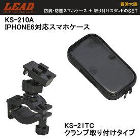 IPHONE6対応スマホケース+クランプ取り付けタイプケーススタンドセット【KS-210A + KS-21TC】【LEAD】【リード工業】