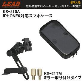 IPHONE6対応スマホケース+ミラー取り付けタイプケーススタンドセット【KS-210A + KS-21TM】【LEAD】【リード工業】