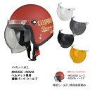 リード工業 MOUSSE ムース NOVIA ノービア 専用スペアシールド MUSS LEAD ジェットヘルメット オープンフェイスヘルメ…
