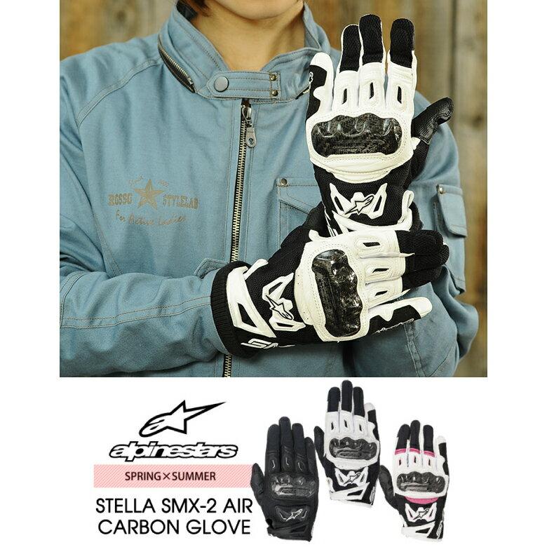 alpinestars STELLA SMX-2 AIR CARBON GLOVE 3517717 バイク グローブ アルパインスターズ レディース 女性用 おすすめ 手袋