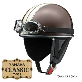 バイク用 ハーフヘルメット ゴーグル付き ヤマハ CLASSIC Y-555