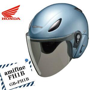 バイク レディース ヘルメット ホンダヘルメット amifine GB-FH1B 消臭生地 快適 フリーサイズ 57-59cm 全7色