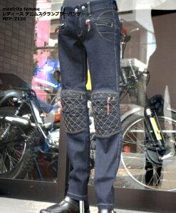 大ヒット商品 レディース バイク MaxFritz femme デニムスクランブラーパンツ MFP-2130 マックスフリッツファム