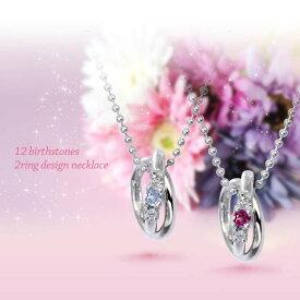 ネックレス レディース ベビーリング ダイヤモンド 12誕生石 2連リングトップ ネックレス シアーズ Sears dr66 ホワイトデー ギフト