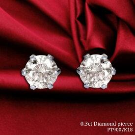一粒ダイヤモンド ピアス レディース 計 0.3ct プラチナ Pt900 ピアス 4月誕生石 ダイヤ Sears シアーズ p7844a-whpt ホワイトデー ギフト