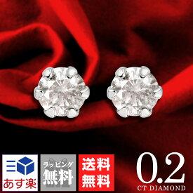 ダイヤモンドピアス レディース 一粒ダイヤ 計 0.2ct Pt900 プラチナ イエローゴールド ピンクゴールド ピアス 4月誕生石 Sears シアーズ ホワイトデー ギフト
