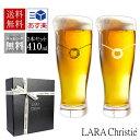ペアグラス ビア タンブラー ビアグラス ペア プラチナ 縁巻き グラス セット ララクリスティー LARA Christie lh-84-0004p ギフト クリスマス プレゼント