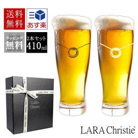 ペアグラス ビア タンブラー ビアグラス ペア プラチナ 縁巻き グラス セット ララクリスティー LARA Christie lh-84-0004p