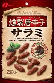 なとり 燻製唐辛子サラミ 44g×5