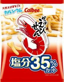 カルビー かっぱえびせん塩分35%カット 75g×12