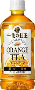 午後の紅茶 ザ・マイスターズオレンジティーP500×24