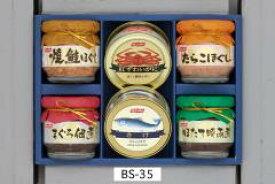 ニッスイ 缶詰・瓶詰ギフトBSー35×1