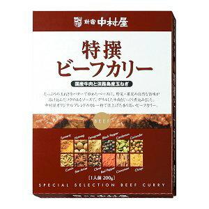 中村屋 特撰ビーフカリー(国産牛肉と淡路島産玉ねぎ) 200g【1ケース40入り】