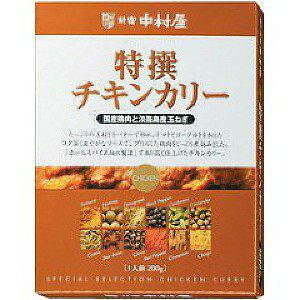中村屋 特撰チキンカリー(国産鶏肉と淡路島産玉ねぎ) 200g【1ケース40入り】