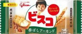 グリコ ビスコ ミニパック 香ばしアーモンド5枚 ×20
