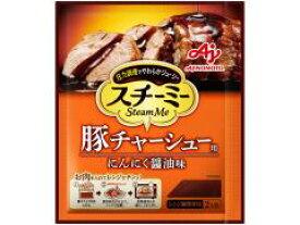 味の素 スチーミー 豚チャーシュー用60g×10