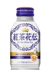 紅茶花伝 ロイヤルミルクティーB缶270ml ×24