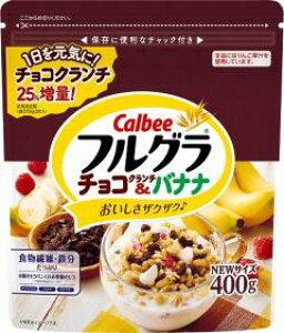 カルビー フルグラ チョコクランチ&バナナ400g×8
