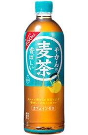 やかんの麦茶 from一(はじめ)P650ml ×24