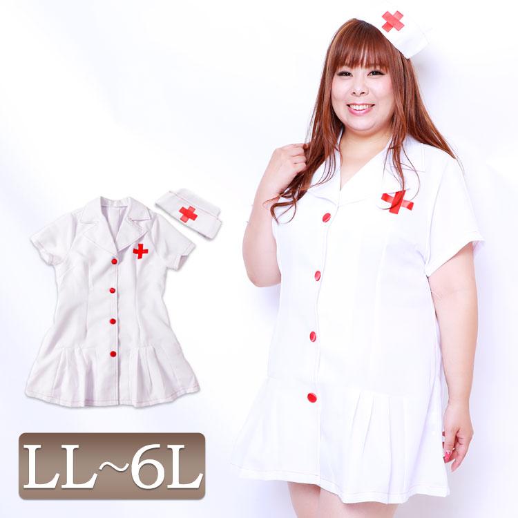 キュートでお洒落なナースコス♪ナースコスチューム2点セット 大きいサイズ レディース コスチューム 衣装 仮装 コスプレ ナースコス ナース服 看護婦 ワンピース ナースワンピ ナースキャップ LL 2L 3L 4L 5L 6L XL XXL LLサイズ 13号 15号 17号 19号 21号 ホワイト 白