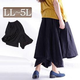 このシルエットが可愛い♪変形バルーンスカート 大きいサイズ レディース ボトムス スカート ロング バルーンスカート 変形スカート ウエストゴムスカート ロングスカート ウエストゴム 無地 シンプル LL 2L 3L 4L 5L LLサイズ 13号 15号 17号 19号 ブラック 黒 black