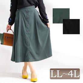 温もり感じるスエードタッチ、 前ボタンフェイクスエードスカート 大きいサイズ レディース スカート 無地 ロングスカート ロング丈 ミモレ丈 前ボタン フレアスカート フェイクスエード 秋冬 秋 冬 LL 2L 3L 4L XL XXL LLサイズ 13号 15号 17号 グリーン 緑 ブラック 黒