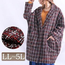 31b580d8ced0 女性らしいシルエット、 MIXツイードコクーンコート 大きいサイズ レディース コート ツイードコート ジャケット 長袖