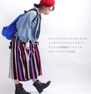 マルチストライプ柄ニットスカート