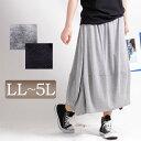 コットンカットソーコクーンスカート 大きいサイズ レディース スカート ロングスカート ロンスカ バルーンスカート コットンスカート コクーンスカート ヘムライン ロング コットン LL LLサイズ