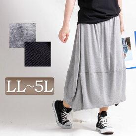 コットンカットソーコクーンスカート 大きいサイズ レディース スカート ロングスカート ロンスカ バルーンスカート コットンスカート コクーンスカート ヘムライン ロング コットン LL LLサイズ 2L 3L 4L 5L XL XXL 13号 15号 17号 19号 グレー ブラック 黒 春 夏新作 夏