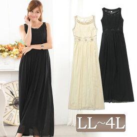 4e3e9f1af1f5f  L-3L ロング丈シフォンドレス 大きいサイズ レディース ドレス パーティードレス ロング